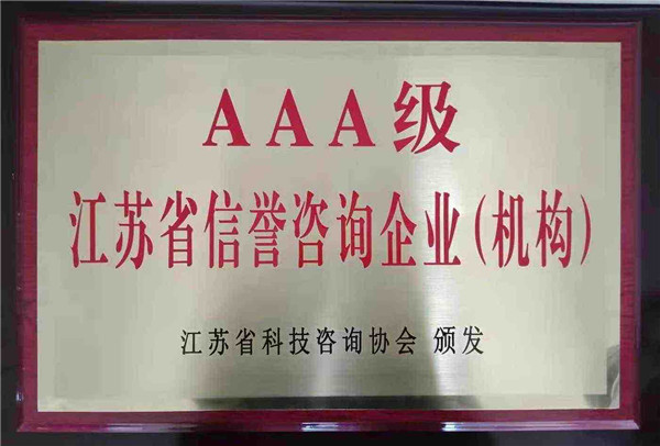 江苏bst3355bst2255贝斯特研究院被评江苏省信誉咨询企业