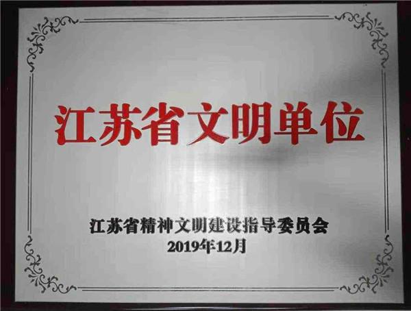 江苏bst3355bst2255贝斯特研究院被评江苏省文明单位