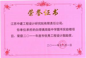 白塔镇高级中学图书实验楼项目获奖证书