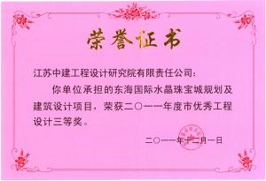 东海国际水晶珠宝城项目获奖证书