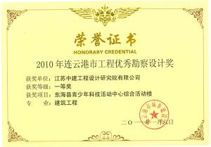 东海县青少年科技活动中心综合活动楼项目获奖证书