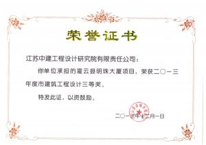灌云县明珠大厦项目获奖证书