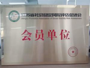 江苏省社会稳定风险评估促进会会员单位