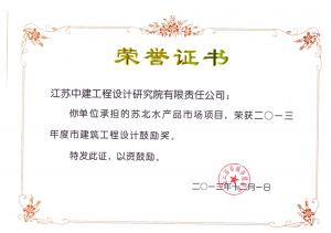 苏北水产品市场项目获奖证书