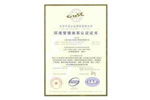 环境体系管理证书