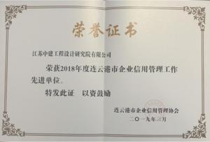 """我院荣获""""2018年度连云港市企业信用管理工作先进单位""""称号"""