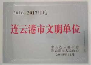 2016-2017年度连云港市文明单位