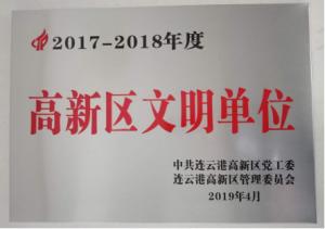 2017-2018年度高新区文明单位