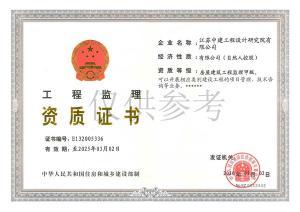 房建监理甲级证书
