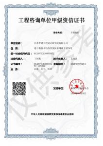 贝斯特全球最奢华的游戏平台3377咨询单位甲级资质信证书